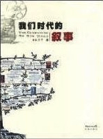 Cui Weiping, Narrative of Our Times (2008), cover