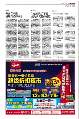Beijing News editorial, May 4, 2012.