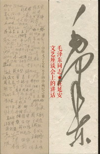 Commemorative Edition of the Yan'an Talks (2012), cover.