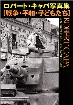 "Robert Capa, ""Children of War, Children of Peace"" (2005), Japanese edition"