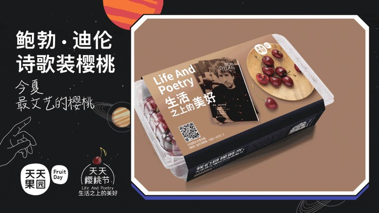 Chinese e-tailer Fruitday promotes Northwest cherries with Bob Dylan-themed packaging. (One of four Fruitday Bob Dylan package designs.)